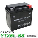 ytx5l-bs バイク バッテリー YTX5L-BS (互換:CTX5L-BS GTX5L-BS FTX5L-BS) バーディFB80M アドレスV100 D...