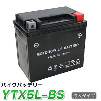 ☆New battery YTX5L-BS birdie FB80M address V100 DR250R