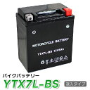 YTX7L-BS バイクバッテリー ytx7l-bs CTX7L-BS GTX7L-BS FTX7L-BS 互換 ★充電・液注入済み 10P03Dec16