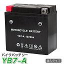 yb7-a バイク バッテリー YB7-A 互換:12N7-4A GM7Z-4A FB7-A ZX7-A K50 K50GD K90 K90D GT380 GN125E ★充電 液注入済み