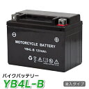 yb4l-b バイク バッテリー YB4L-B (CB4L-B FB4L-B) 互換 ジャスト シャリィCF50 ジャスト TB09 TD01 バラCY50D CA13A ハスラーTS50 SA11A ★充電・液注入済み