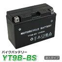 3000円ポッキリ!yt9b-bs バイク バッテリー YT9B-BS CT9B-4 YT9B-4 GT9B-BS FT9B-4 互換 マジェスティ250C S...
