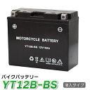yt12b-bs バイク バッテリー YT12B-BS GT12B-4 FT12B-4 DT12B-4 ST12B-4互換 YZF-R1 TDM900 TDM850 RN03J FZ400 FZ400R 4YR VH01J 4TR RN03J ★充電・液注入済み