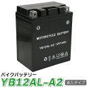 yb12al-a2 バイク バッテリー YB12AL-A2 (互換:FB12AL-A2 DB12AL-A2 12N12A-3A ) CBX400 カスタム CBX650 カスタム FZ400R ビラーゴ400 ( HS970 SB690 SB655 HS660 HS760 HS870HS555 HS655 ) ホンダ 除雪機バッテリーにも!
