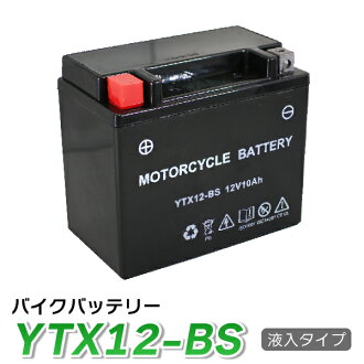 ☆ high quality battery YTX12-BS GS1200SS GSF750 GSX-r 1100 W ZXR750 P19May15