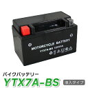 ytx7a-bs バイク バッテリー YTX7A-BS CTX7A-BS GTX7A-BS FTX7A-BS KTX7A-BS PTX7A-BS BGX7A-BS 互換★充電・液注入済み 05P06Aug16