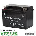 ytz12s バイク バッテリー YTZ-12S(STZ12S CTZ12S FTZ12S 互換)VFR800 VTR1000F★充電・液注入済み 10P03D...
