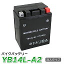 yb14l-a2 バイク バッテリー YB14L-A2(互換: SB14L-A2 SYB14L-A2 GM14Z-3A M9-14Z 12N14-3A FB14L-A2 YB14L-A2 ) CB750K GT750 ZII GSX1100S カタナ★充電・液注入済み 05P06Aug16