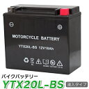ytx20l-bs バイク バッテリー YTX20L-BS YTX20HL-BS GTX20L-BS FTX20L-BS 互換 ジェットスキー カワサキ★充電・液注入済み