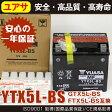 〓海外ユアサ バッテリーYTX5L-BS EZ9,EZSNOW リード100 SL230 ライブディオST AF35 NS400R YUASA 05P06Aug16