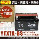 ☆海外ユアサ バッテリーYTX7A-BS アドレスV125G/S CF46A CF4EA CF4MA ACROSS GSX250Sカタナ RF400R YUAS...