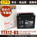 楽天JC STYLE海外ユアサ YUASA バッテリーYTX12-BS (CTX12-BS/GTX12-BS/FTX12-BS/STX12-BS/KTX12-BS)ATC125M CB1000SFCBR1100XX NR750 ユアサ バッテリー ytx12-BS