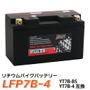★ リチウムイオンバッテリーYT7B-BS(互換: CT7B-4 YT7B-4 GT7B-BS FT7B-4 ) BMS バッテリーマネージメントシステム リチウムイオン バッテリー シグナスX マジェスティ TT 250R レイド 送料無料