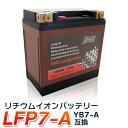 リチウムイオンバッテリー YB7-A (互換:12N7-4A GM7Z-4A FB7-A ZX7-A) BMS バッテリーマネージメントシステム リチウムイオン バッテリー GN125E GS125E バーディDX バーディー70/80 ジェンマ125 GT380 ハーレーダビットソン XLCH Series FX Series Kick-Starter