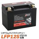 ★ リチウムイオンバッテリー YTZ12S (互換:TTZ12S FTZ12S DTZ12S) BMS バッテリーマネージメントシステム リチウムイオン バッテ...