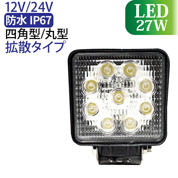 広角 ハイパワー 12V〜24V対応 27W 9連 LED作業灯 ワークライト 05P20…...:jcstyle:10000687