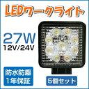 【超破格セール実施中 5個セット】27W LED作業灯 広角 ハイパワー 12V〜24V対応 27W 9連 LED作業灯 ワークライト 10P03Dec16