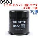 【10個セット】オイルフィルター DSO-1 純正交換 スズ...