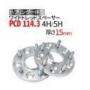 ワイドトレッドスペーサー 15mm PCD114.3 【選択:4穴 5穴/P1.25 P1.5】ハブリング一体型 ナット付 2枚入り ワイトレ 05P06Aug16
