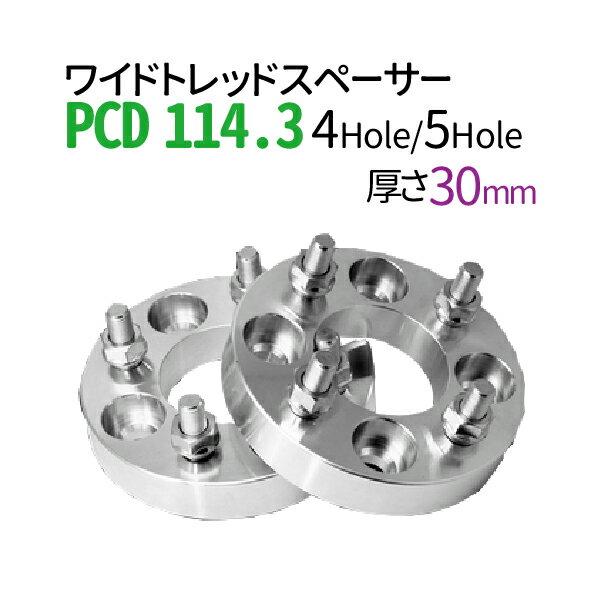 ワイドトレッドスペーサー 30mm【PCD114.3-4H-P1.25-30mm】2枚 ホイール スペーサー ナット付