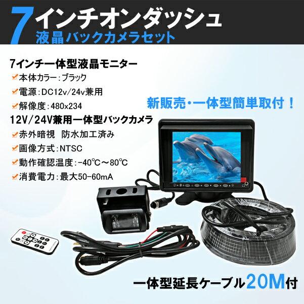 백 카메라 세트! 7 인치 모니터와 백 카메라 12V/24V 겸용 백 카메라 세트 일체형 20M 케이블 + 간단 장착! 05P25Oct14