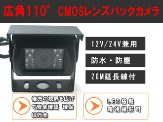 50%OFF SALE! !One year guarantee [暗視, waterproofing, infrared rays] reliable CMOS back camera [with a 20m cable]