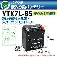 ☆人気☆バッテリーYTX7L-BS(CTX7L-BSGTX7L-BSFTX7L-BS)互換
