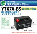 ytx7a-bs バイク バッテリー YTX7A-BS CTX7A-BS GT...
