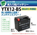 ytx12-bs バイク バッテリー YTX12-BS CTX12-BS GT...