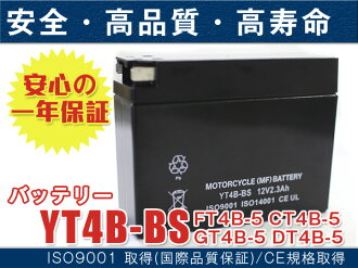 Guaranteed 50% off ★ new * high performance motorcycle battery YT4B-BS (the DT 4B-5 GT 4B-5 CT 4B-5 FT 4B-5)