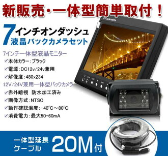 Free shipping! 2013 latest model back camera set simple installation 7 inches built-in LCD monitor + wide-angle lens waterproofing back camera set one body type 20M cable 12V/24V combined use belonging to