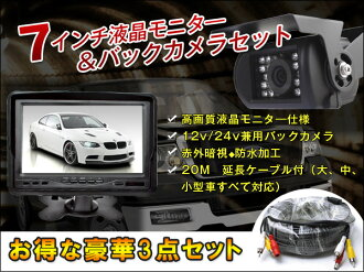 50%OFF campaign! I set 7 inches of general-purpose model monitor & back camera ※ 12V/24V combined use back cameras
