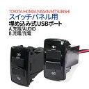 トヨタ-A toyota車汎用USBスイッチホールカバー USBポート2個【トヨタNAS-303】 10P03Dec16