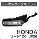ホンダ リード100 ノーマルタイプマフラー LEAD100 HONDA 送料無料 10P03Dec16