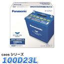 パナソニック カオス バッテリー 100D23L 標準車 充電制御車対応 パナソニック バッテリー Panasonic カーバッテリー 最高水準 3年保証