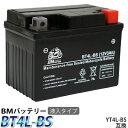 バイク バッテリーBT4L-BS YT4L-BS 互換【FT...