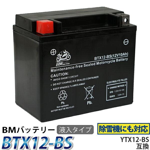 バイク バッテリーBTX12-BS YTX12-BS 互換【YTX12-BS CTX12-BS GTX12-BS FTX12-BS STX12-BS】 CBR600F/1100XX フュージョンX マグナ750RS フュージョン フォーサイト Ninja400R ゼファー400 除雪機 バッテリー ★充電・液注入済み