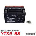 ☆純正台湾ユアサ製☆ytx9-bs バイク バッテリー YTX9-BS YUASA 液別付属★1年保証(ZTX9-BS CTX9-BS YTR9-BS GTX9-BS FTX9-BS互換)