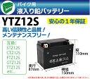 ytz12s バイク バ...