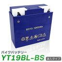 YT19BL-BS バイク バッテリー BMW yt19bl-bs (互換:BMW 51913 / EXIDE 61212346800 / MG52113 / 12SN22 ) ★充電・液注入済み 10P03Dec16