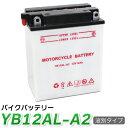 yb12al-a2 液別 バイク バッテリー YB12AL-A2(YB12AL-A FB12AL-A GM12AZ-3A-1 GM12AZ-3A-2)互換 CBX400/650 カスタム FZ400R ビラーゴ400 長寿命!長期保管も可能! 除雪機バッテリー 対応