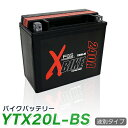 ytx20l-bs 液別 バイク バッテリー YTX20L-BS ( YTX20HL-BS / GTX20L-BS / FTX20L-BS)互換 ゴールドウィング XVZ1300AT ロイヤルスター ハーレー ハーレーダビッドソン デラックス ファットボーイ スポーツスター 長寿命!長期保管も可能!