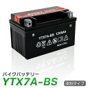 ytx7a-bs 液別 バイク バッテリー YTX7A-BS アドレスV125G/S CF46A CF4EA CF4MA ( CTX7A-BS GTX7A-BS FTX7A-BS )互換 長寿命!長期保管も可能!