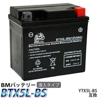 ☆신품 배터리 YTX5L-BS바디 FB80M 주소 V100 DR250R 10 P12Jul14