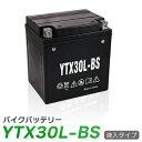 YTX30L-BS バイク バッテリー 互換: YB30CL-B YB30L-B FB30L-B ハーレー ロードキング ロードキングクラシック エレクトラグライド ロードグライド ストリートグライド harley davidson★充電・液注入済み