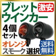 〓推薦〓汎用 リアウインカー M10 モンキー ミニウィンカー ブレット ブラック ウインカー 4個セット 【NAS-BL】スモーク/オレンジ