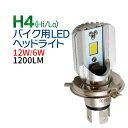 バイク LEDヘッドライト H4(Hi / Lo) ホワイト 1200LM ledヘッドライト バイク/LEDヘッドライト H4 M4 【送料無料】 10P03...