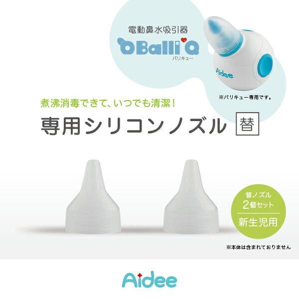 電動鼻水吸引器BalliQ専用シリコンノズルナローチップ(新生児用)2個セット