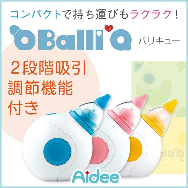 大特価お客様感謝キャンペーン期間限定送料無料電動鼻水吸引器バリキュー(AideeBalliQ)2段階