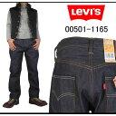 【送料無料】 LEVI'S(リーバイス) 501 オリジナルボタンフライ レギュラーストレート デニム リジッドカラー セルビッジ 00501-1165 通販 通信販売 00501 11 65 生デニム 【smtb-KD】